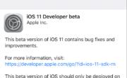 Guida : Come installare iOS 11 senza essere sviluppatore!